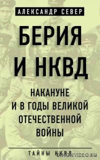 Берия и НКВД. Накануне и в годы Великой Отечественной войны - Александр Север
