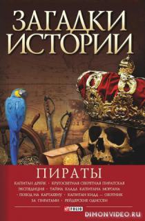 Пираты - Виктор Губарев