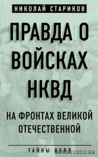 Правда о войсках НКВД - Николай Стариков