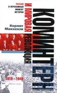Коминтерн и мировая революция. 1919-1948 - Кермит Маккензи