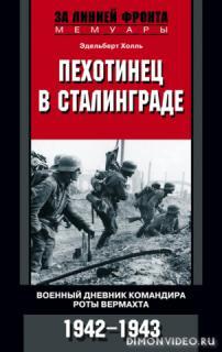 Пехотинец в Сталинграде - Эдельберт Холль