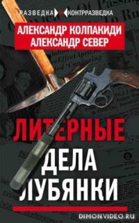 Литерные дела Лубянки - Александр Колпакиди, Александр Север