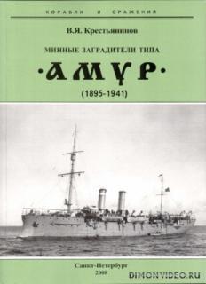 """Минные заградители типа """"Амур"""" (1895-1941) - Владимир Крестьянинов"""