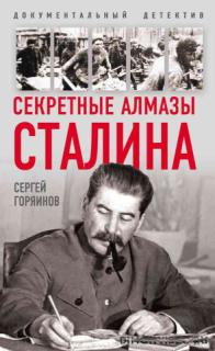 Секретные алмазы Сталина - Сергей Горяинов