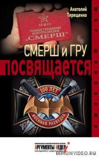 Смерш и ГРУ посвящается - Анатолий Терещенко