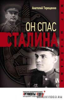 Он спас Сталина - Анатолий Терещенко
