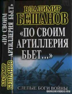 """""""По своим артиллерия бьёт..."""" Слепые Боги войны - Владимир Бешанов"""