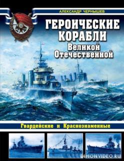 Героические корабли Великой Отечественной - Александр Чернышев