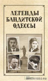 Легенды бандитской Одессы - Сергей Реутов