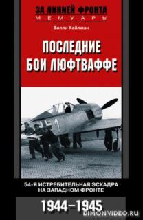 Последние бои люфтваффе. 54-я истребительная эскадра на Западном фронте,1944–1945 - Вилли Хейлман