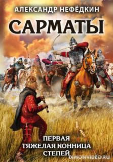 Сарматы. Первая тяжелая конница степей - Александр Нефедкин