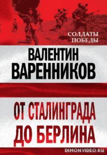 От Сталинграда до Берлина - Валентин Варенников