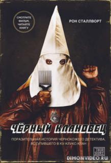Черный клановец  - Рон Сталлворт