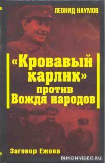 «Кровавый карлик» против Вождя народов. Заговор Ежова - Леонид Наумов