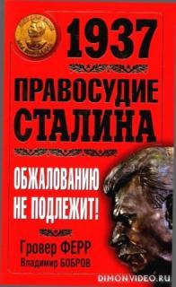 1937. Правосудие Сталина. Обжалованию не подлежит! - Гровер Ферр, Владимир Бобров