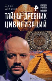 Тайны древних цивилизаций - Олег Шишкин