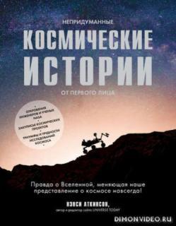 Непридуманные космические истории - Нэнси Аткинсон