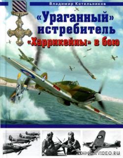 «Ураганный» истребитель. «Харрикейны» в бою - Владимир Котельников