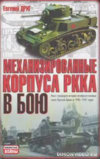 Механизированные корпуса РККА в бою. 1940-1941 - Евгений Дриг
