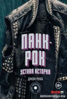 Панк-Рок: устная история - Джон Робб