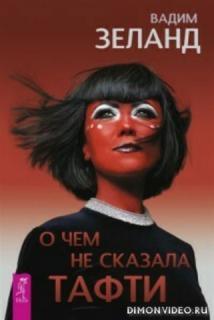 О чем не сказала Тафти - Вадим Зеланд