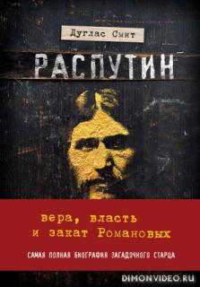 Распутин. Вера, власть и закат Романовых - Дуглас Смит