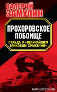 Прохоровское побоище. Правда о «Величайшем танковом сражении» - Валерий Замулин