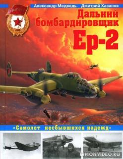 Дальний бомбардировщик Ер-2. Самолет несбывшихся надежд - Дмитрий Хазанов