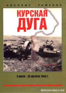 Курская дуга. 5 июля — 23 августа 1943 г. - Михаил Свирин