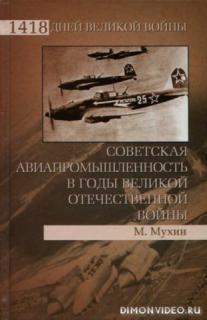 Советская авиапромышленность в годы Великой Отечественной войны - Михаил Мухин