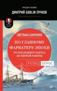 По главному фарватеру эпохи. От последнего паруса до первой ракеты - Светлана Самченко