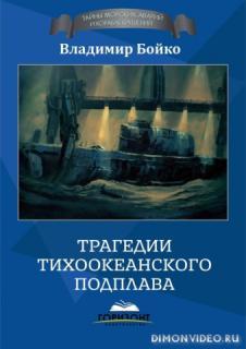 Трагедии Тихоокеанского подплава - Владимир Бойко