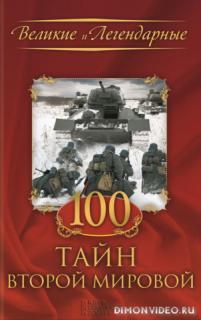 100 тайн Второй мировой - Коллектив авторов
