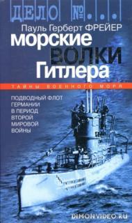 Морские волки Гитлера. Подводный флот Германии в период Второй мировой войны - Пауль Герберт Фрейер