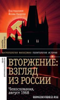 Вторжение: Взгляд из России. Чехословакия, август 1968 - Йозеф Паздерка