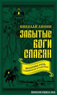 Забытые боги славян - Николай Липин