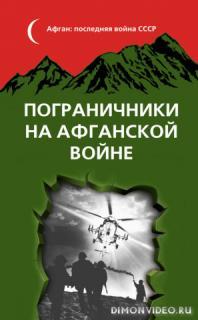 Пограничники на Афганской войне - Андрей Мусалов