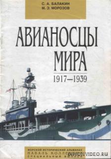 Авианосцы мира 1917 - 1939 - Мирослав Морозов