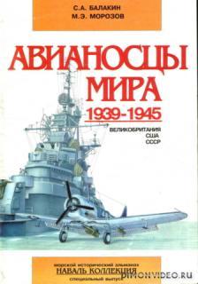 Авианосцы мира 1939-1945 (Великобритания, США, СССР) - Мирослав Морозов