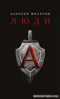 Люди «А» - Алексей Филатов