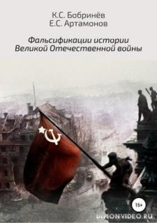 Фальсификации истории Великой Отечественной войны  - Евгений Артамонов