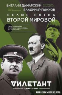 Белые пятна Второй мировой - Виталий Дымарский и др.