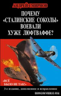 Почему «сталинские соколы» воевали хуже Люфтваффе? «Всё было не так!» - Андрей Смирнов