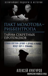 Пакт Молотова-Риббентропа. Тайна секретных протоколов - Алексей Кунгуров