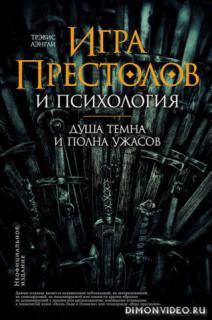 «Игра престолов» и психология - Коллектив авторов