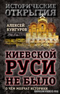 Киевской Руси не было. О чём молчат историки - Алексей Кунгуров