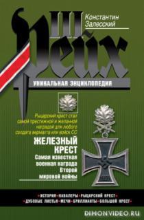 Железный крест. Самая известная военная награда Второй мировой войны - Константин Залесский