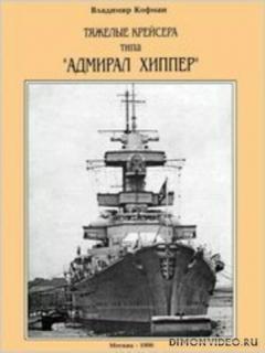 "Тяжелые крейсера типа ""Адмирал Хиппер"" - Владимир Кофман"