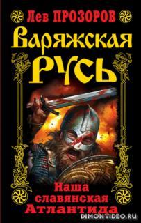 Варяжская Русь. Наша славянская Атлантида - Лев Прозоров