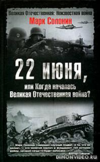 22 июня, или Когда началась Великая Отечественная война - Марк Солонин